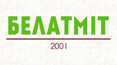 Белатмит