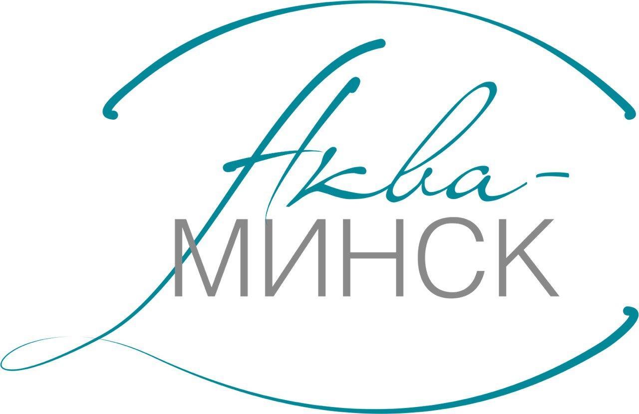 Аква Минск